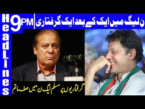 Double Trouble for PML-N again | Headlines & Bulletin 9 PM | 11 Dec 2018 | Dunya News thumbnail
