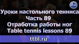#Уроки настольного тенниса  Часть 89  Отработка работы ног