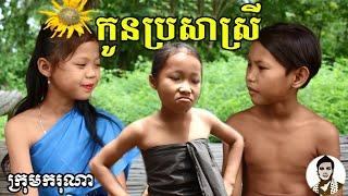 កូនប្រសាស្រី ពីទឹកពិសាអម្រឹតសួគ៌ា, New comedy clip from Karuna Team
