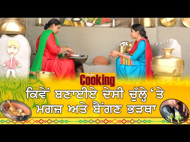 Prime Cooking # 1_ ਕਿਵੇਂ ਬਣਾਈਏ ਦੇਸੀ ਚੁੱਲ੍ਹੇ 'ਤੇ ਮਗਜ਼ ਅਤੇ ਬੈਂਗਣ ਭੜਥਾ (Prime Asia Tv)
