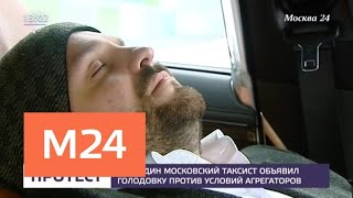 Смотреть видео Очередной московский таксист объявил голодовку в знак протеста - Москва 24 онлайн