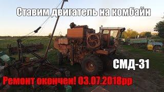 Ставимо двигун СМД-31 на комбайн, після ремонту. 03.07.18