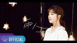 王欣晨 Amanda【 兩人 】Official Music Video(三立華劇「我的青春沒在怕」插曲)