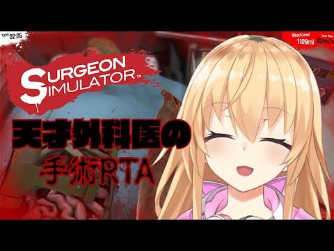 手術ごっこしようぜ!お前メスな!(唐突なメ●おち)【Surgeon Simulator】