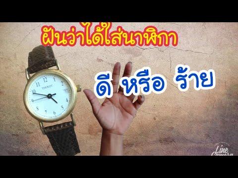 ฝันว่าใส่นาฬิกาข้อมือ ฝันเห็นนาฬิกา ดีหรือร้าย | ทำนายฝันพร้อมเลขเด็ด