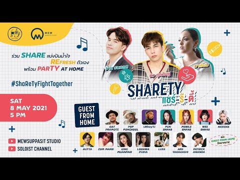 ShaReTy (แชร์-รี-ตี้)