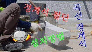경계석 설치 보경석재 시공방법 경계석 절단 이보다 쉬울…