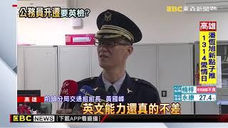 韓國瑜:英檢列警察升遷考核 基層警非唯一標準