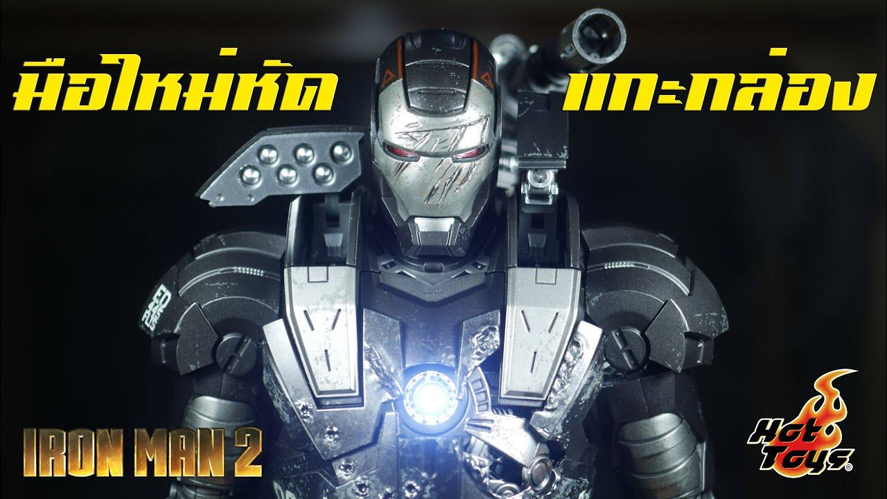 รีวิว Hot Toys War Machine Mark 1 Die Cast (Iron Man 2) MMS331 - มือใหม่หัดแกะกล่อง