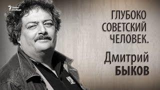 Глубоко советский человек. Дмитрий Быков