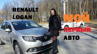 Брюнетка о New Renault Logan Женский Тест-драйв дизайн для девушек тесты