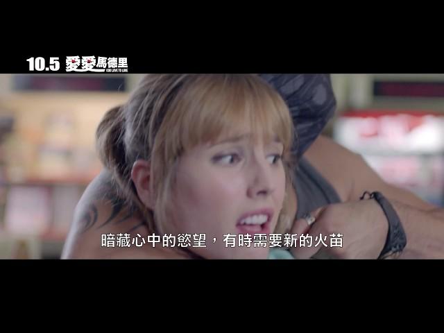 年度最瘋狂的性喜劇!《愛愛馬德里》中文正式預告|10.5 情慾不思議