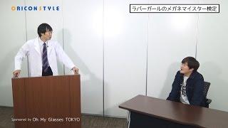 ラバーガール✕メガネマイスター検定 【関連リンク】 (特集)珍問題続出!?...