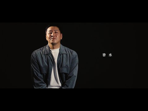 香水/瑛人 MV再現 (covered by 瑛肩)