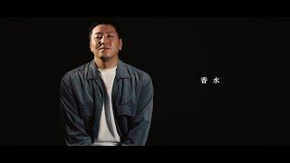 チョコレートプラネット 「香水/瑛人 MV再現(covered by 瑛肩)」