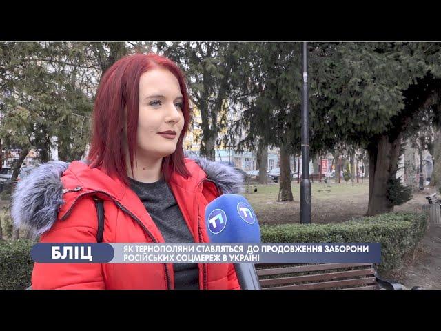Як тернополяни ставляться до продовження заборони російських соцмереж в Україні