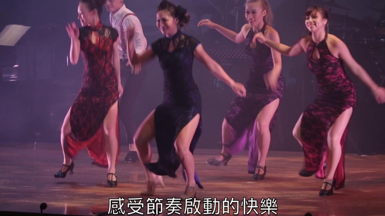 舞工廠舞團 踢踏舞的搖擺年代 - YouTube