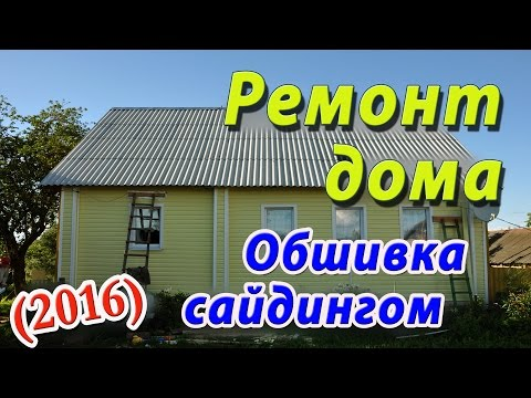 Ремонт дома 2016. Подливка фундамента и обшивка сайдингом. Летний отпуск в деревне.