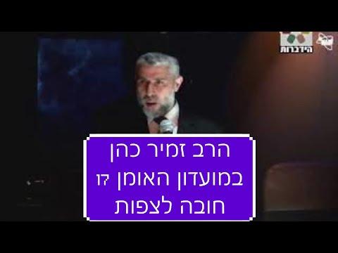 חדש! הרב זמיר כהן במועדון ''האומן 17'' חובה לצפות!!!