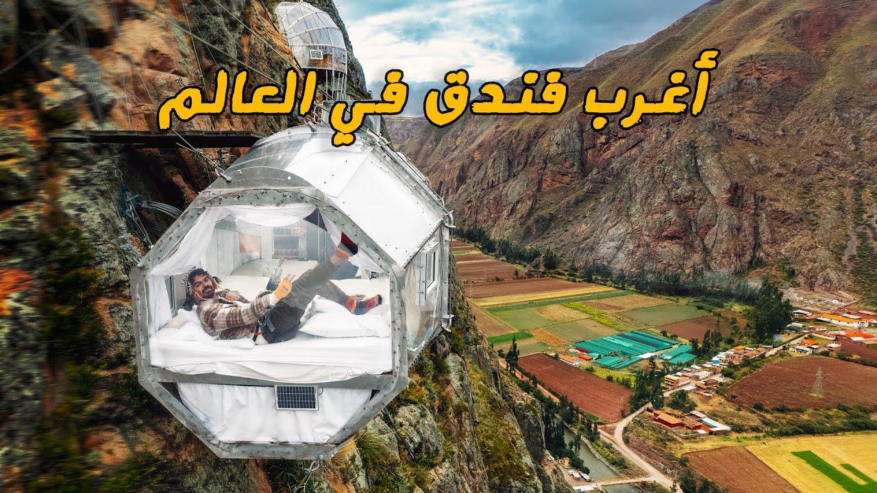 اغرب فنادق العالم 2021 الفندق المعلق على حافة الجبل