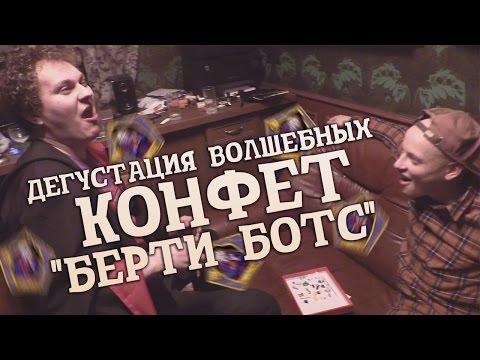 """ДЕГУСТАЦИЯ ВОЛШЕБНЫХ КОНФЕТ """"БЕРТИ БОТТС"""""""