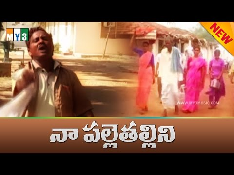 Naa Palle Tallini - Telugu Janapada Geetalu - Folk Video Songs