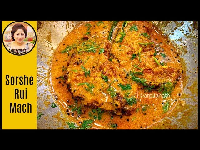 গরমে মুখের স্বাদবদল করতে এই সর্ষে দিয়ে রুই মাছের ঝাল বানিয়ে দেখুন - Sorshe Rui - Bengali Fish Curry