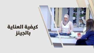سميرة كيلاني - كيفية العناية بالجينز