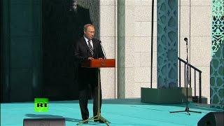 Речь Владимира Путина на открытии соборной мечети в Москве