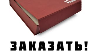 Производство коробок на заказ!(Производство коробок на заказ от Mahapack! http://mahapack.ru/ Упаковка для сувениров Упаковка для сувениров пригодитс..., 2014-09-24T22:18:55.000Z)