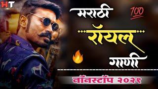 नॉनस्टॉप मराठी डिजे ∣ Marathi Royal Song ∣ Attitude Song ∣ Nonstop Marathi Vs Hindi Dj Song 2021 Thumb