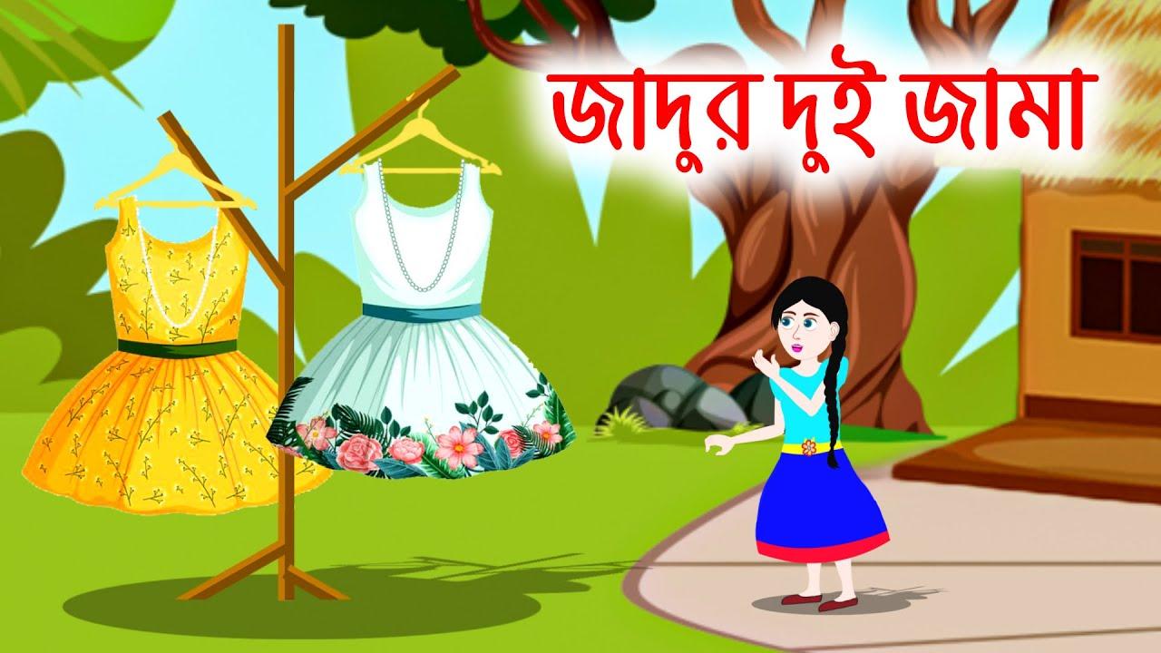 জাদুর দুই জামা   Two magic Dress Jadur Bangla Cartoon   Bengali Moral Stories   Emon Squad