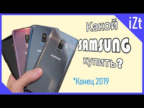 Какой Samsung Galaxy выбрать в конце 2019?