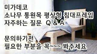 미가데코 소나무 원목 평상형 침대프레임 Q & …