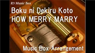 HOW MERRY MARRY - ティニー
