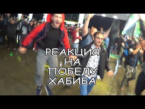 Реакция болельщиков в Дагестане на победу Хабиба Нурмагомедова Dustin Poirier