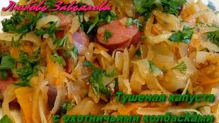 тушеная капуста с охотничьими колбасками - простое, вкусное и быстрое блюдо./Braised cabbage