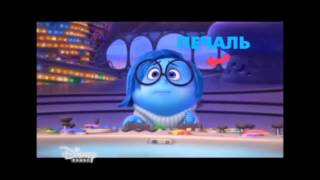 (Promo)Inside Out(Disney Channel Russia)