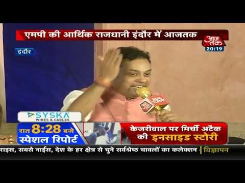 इंदौर से Raj Tilak LIVE | MP Tak