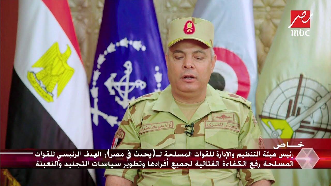 رئيس هيئة التنظيم والإدارة للقوات المسلحة: الهيئة مسؤولة عن إدارة الموارد البشرية بالقوات المسلحة