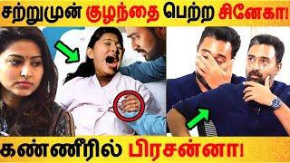 சற்றுமுன் குழந்தை பெற்ற சினேகா! | Tamil Cinema News | Kollywood Latest