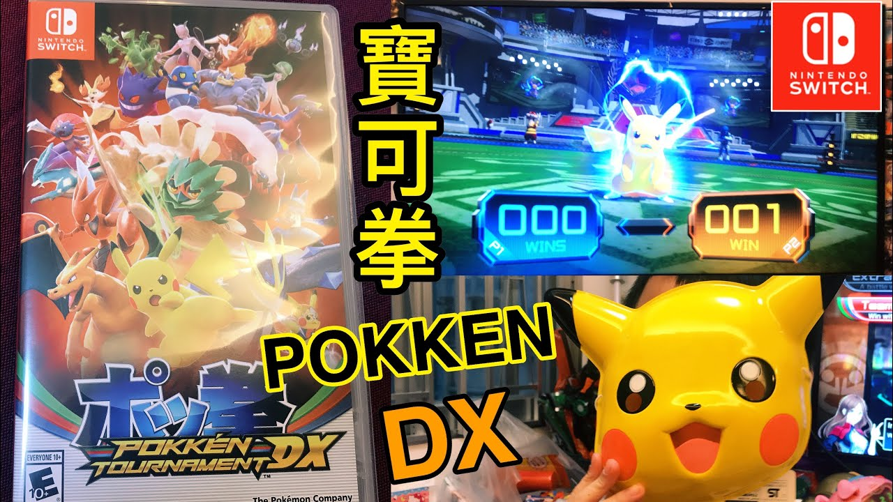 Kenson x 任天堂SWITCH POKKEN tournament DX ポッ拳 寶可拳試玩介紹(15/4/2018) - YouTube