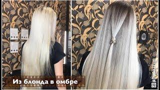 Из блонда в омбре | From blonde to Ombre  -  airtouch + обратное тонирование