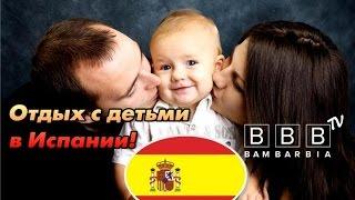 видео Отели Испании для отдыха с детьми