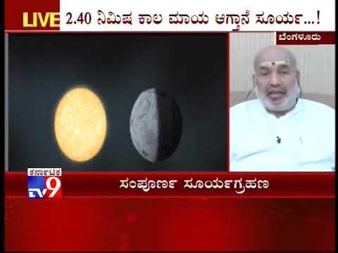 Daivajna K N Somayaji Reacts Over Solar Eclipse 2017 (Surya Grahana) Effects