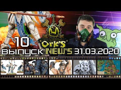 Ork's News - выпуск 10! Новости Хобби: март 2020