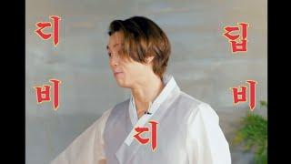 [NCT 쟈니] 디비디비딥에 진심인 쟈니