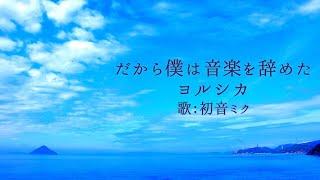 作詞・作曲 : n-buna 歌手 : 初音ミク(VOCALOID 4X) - Miku Hatsune 構成 : melodylights Twitter - https://twitter.com/melodylights SONY ACID MUSIC STUDIO 10 で ...