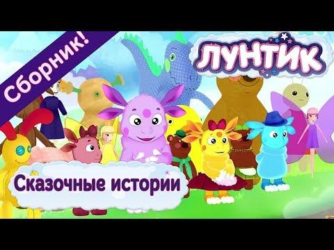 Лунтик - Сказочные истории. Сборник 2017
