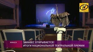 Итоги Национальной театральной премии